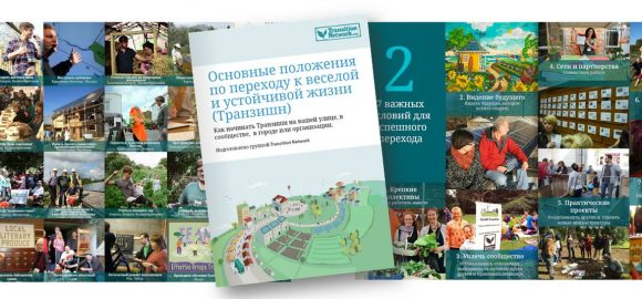 Essential Guide to Doing Transition now published in Russian