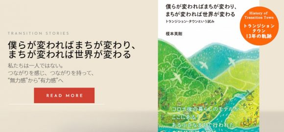 Hide Enomoto on his new book about the story of Transition in Japan.